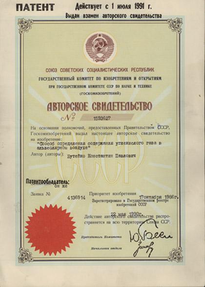 Патент на способ определения содержания углекислого газа в альвеолярном воздухе